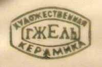 http://gzhelcoll.narod.ru/pik/M14.jpg